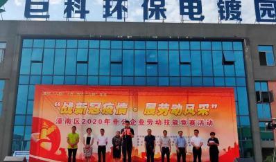 战新冠疫情·展劳动风采 - 潼南区劳动技能大赛开幕式在巨科园区隆重举行